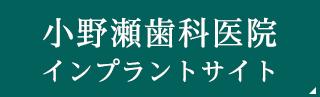 小野瀬歯科医院インプラントサイト