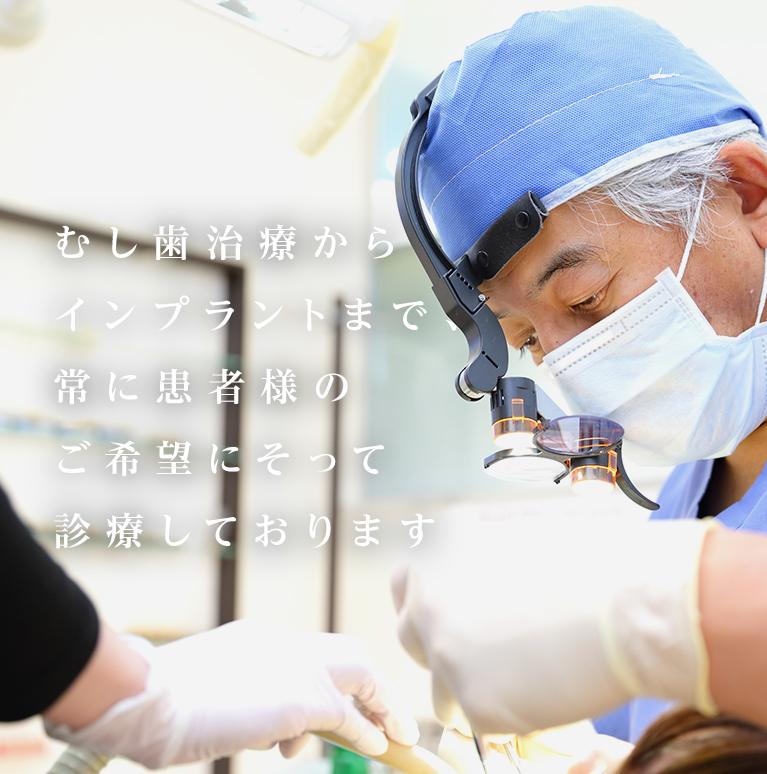 むし歯治療からインプラントまで、常に患者様のご希望にそって診療しております