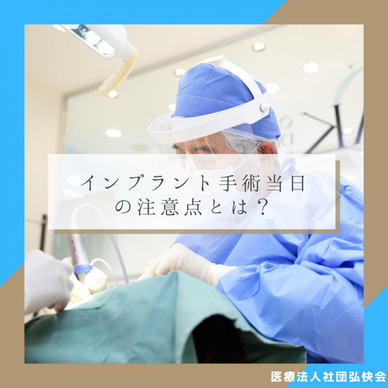 インプラント手術当日の注意点とは?
